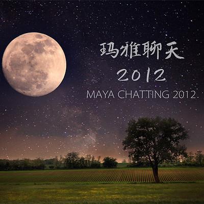 玛雅聊天 2012