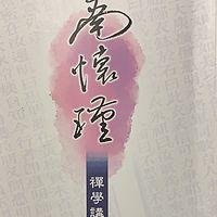 南怀瑾禅学讲座上(终结)
