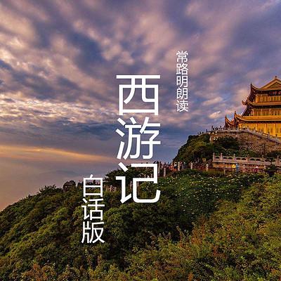 西游记:白话文版