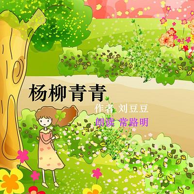 杨柳青青:刘豆豆的唐诗情怀