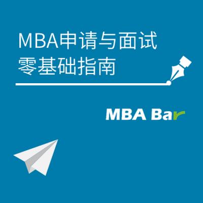 MBA申请与面试零基础指南