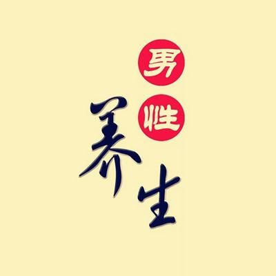 中医男性健康养生课堂