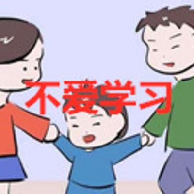 家庭教育解决孩子叛逆厌学早恋