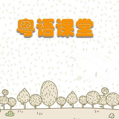 粤讲粤掂(微信公众号:粤讲粤掂)