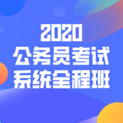 2020系统全程班