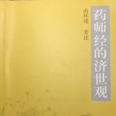 南怀瑾先生 |《 药师经的济世观》