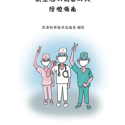 新型冠状病毒肺炎防控指南