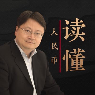 读懂人民币·管涛 | 大师课