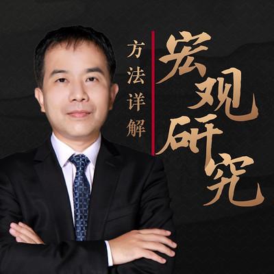 宏观研究方法详解· 郭磊 | 大师课