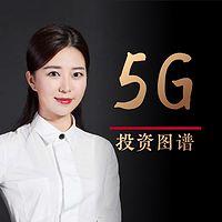 5G投资图谱·武超则 | 大师课