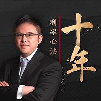 十年利率心法· 徐小庆 | 大师课