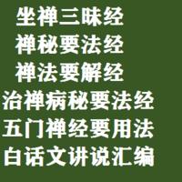 坐禅三昧经/禅秘要法经/治禅病经 白话文