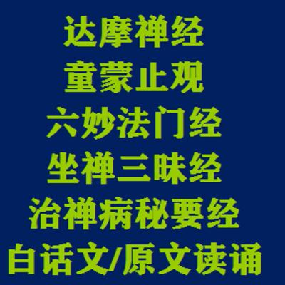 达摩禅经/童蒙止观/六妙法门经 白话文