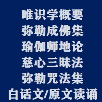 弥勒成佛集/瑜伽师地论/唯识 白话文汇编