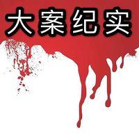 中国大案纪实|大舌头说大案