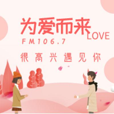大连FM106.7<为爱而来>