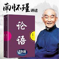 论语 |诵读与讲解-南怀瑾【静境】
