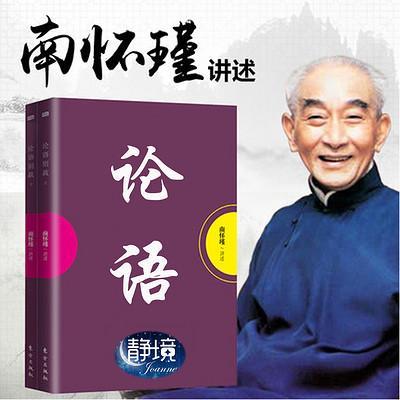 论语  诵读与讲解-南怀瑾【静境】