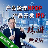 尹义法:产品研发IPD流程与NPDP认证
