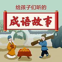 张腾岳|小学必会成语故事