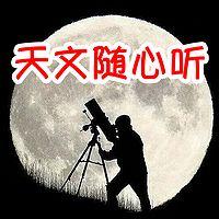 天文随心听|不一样的天文知识