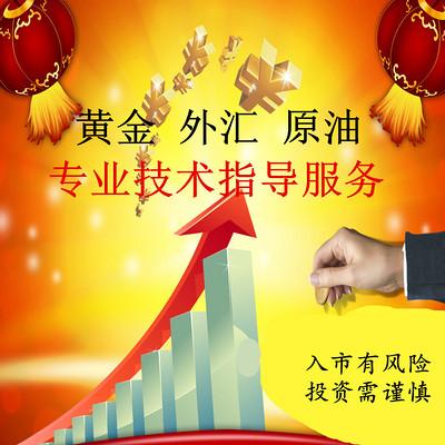 黄金外汇期货股票投资理财