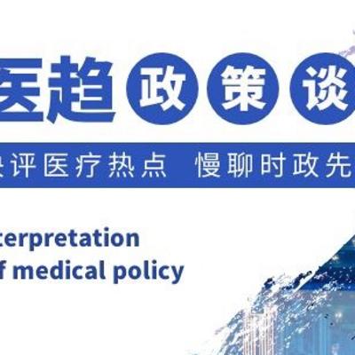 医趋 | 政策谈