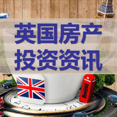 英国房产投资资讯