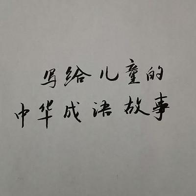 写给儿童的成语故事(市井篇)