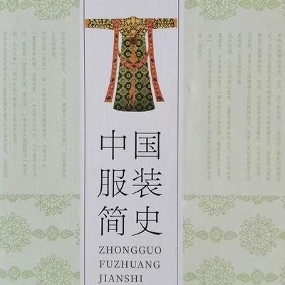 中国服装简史