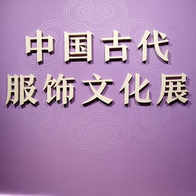 游国博看中国古代服饰文化展