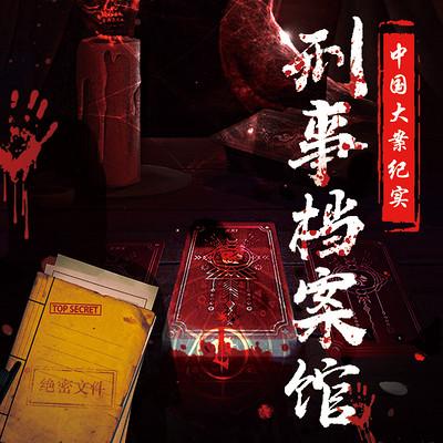 刑事档案馆--中国300+大案纪实