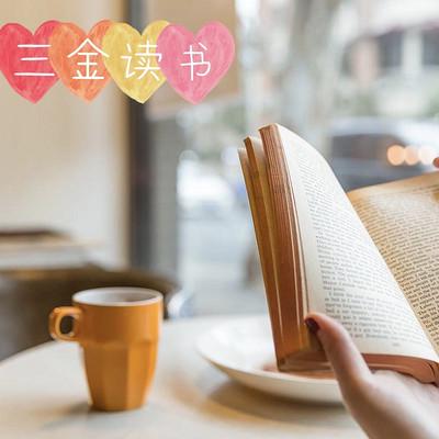 三金读书|精读 解读