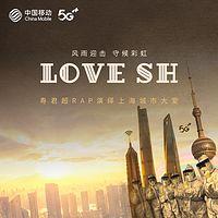 Love SH