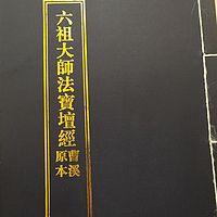 妙泽法师主讲《六祖大师法宝坛经》