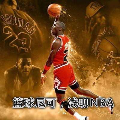 篮球尼可,浅聊NBA