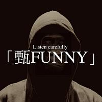 「甄FUNNY」睡前故事