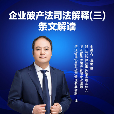 傅忠彬律师:破产法司法解释三条文解读