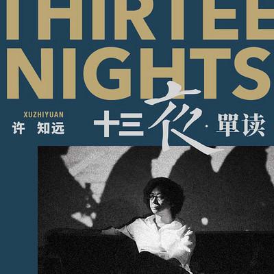 十三夜•单读:跟许知远一起阅读时代