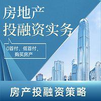 房产知识丨房产投资丨财富房产