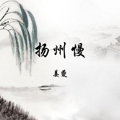 《扬州慢·淮左名都》姜夔