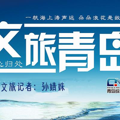 文旅青岛——文旅发布《大花说文旅》