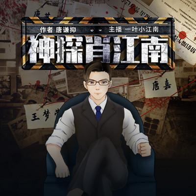 神探肖江南|都市刑侦短篇集