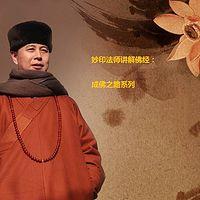 妙印法师讲解佛经