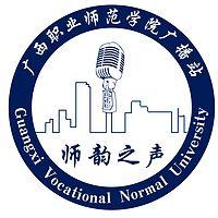 广西职业师范学院广播站