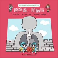 【读童谣,防病毒】新型冠状病毒防疫绘本