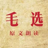 毛选—原文朗读