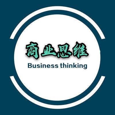 商业思维论