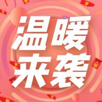 情暖寒冬 温情陪伴(长济医院专场)
