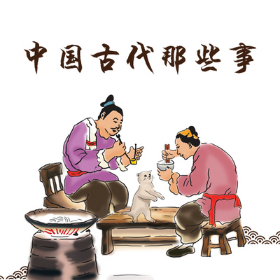 中国古代那些事